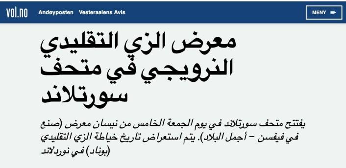 Slik ser toppen på en Vol-sak på arabisk ut. Foto: Skjermdump / Vol.no